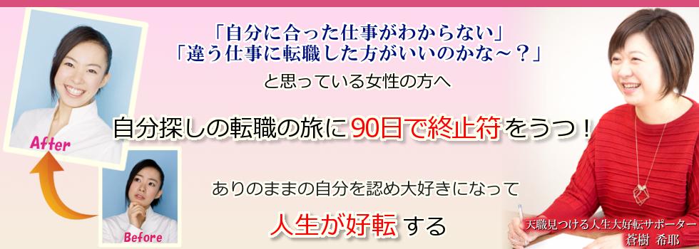 2200_蒼樹希那様ヘッダーデザイン20160318