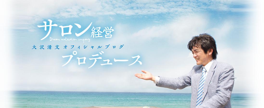 3485_大沢清文サロン経営プロデュース