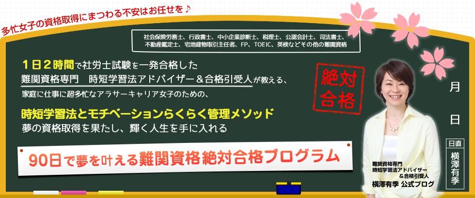 4447_ブログヘッダー最終版(黒板・桜)