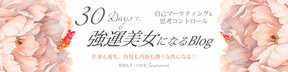 5769_2new強運美女ヘッダー-ameblo