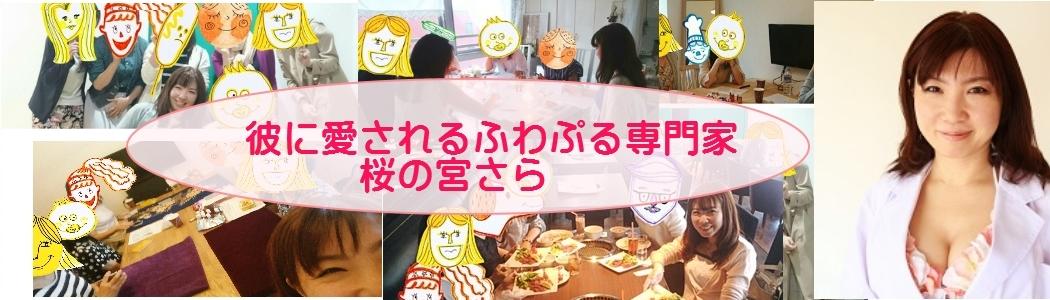6170_桜の宮さらトップ画2