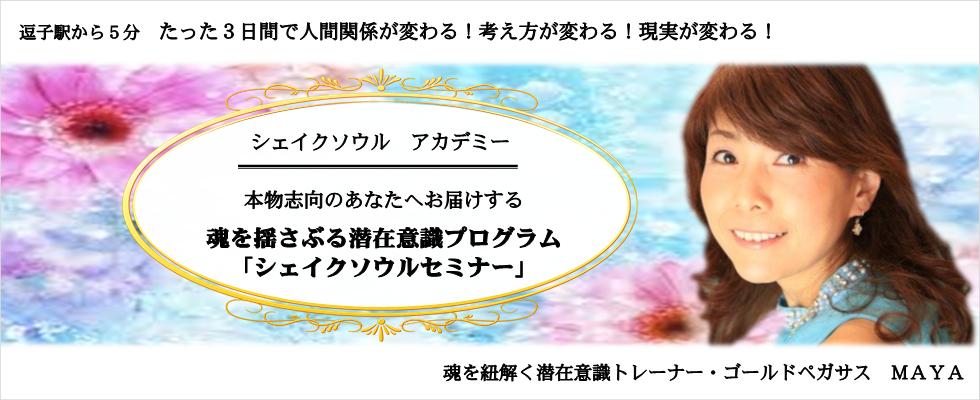 630_MAYAさんブログヘッダー2015_10③