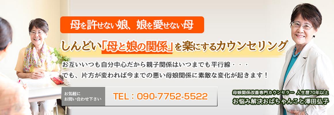 6611_澤田弘子