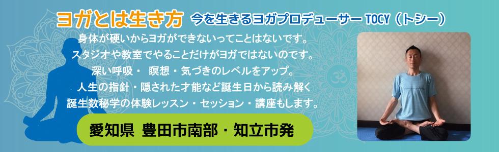 6754_yoga_banner-syusei-2_03