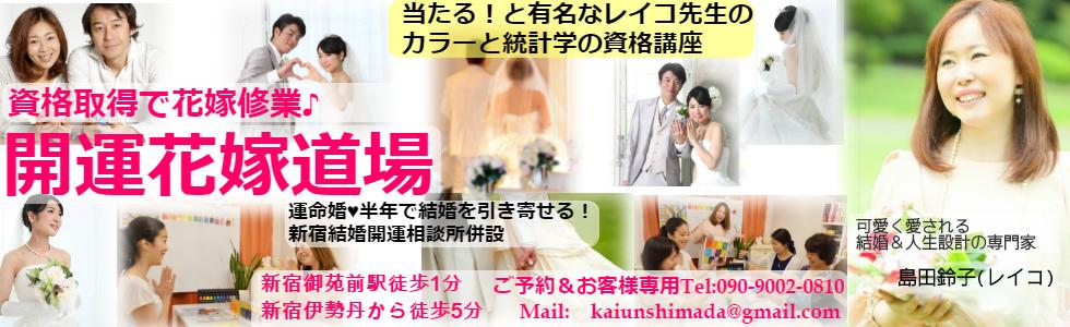 9343_ブログヘッダー開運花嫁道場-資格取得