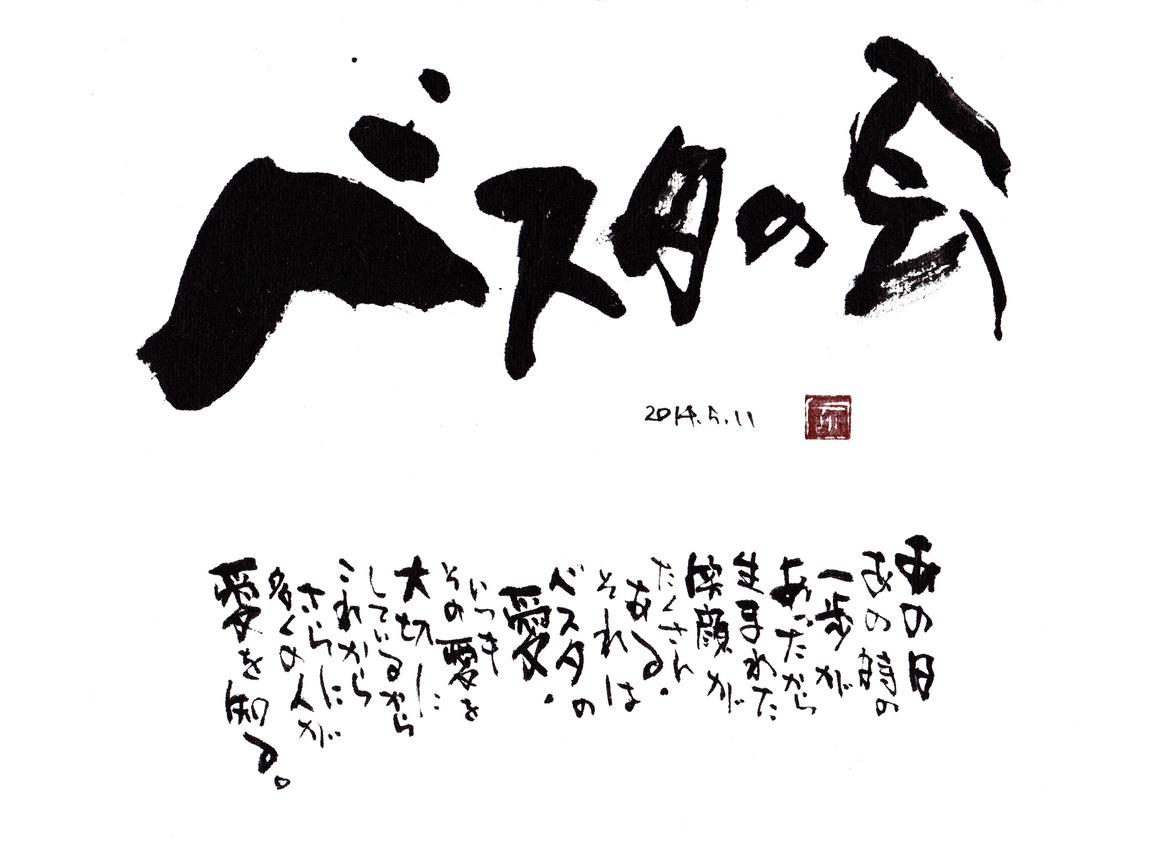 9918_ベスタ_毛筆
