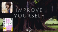 103649_improve yourself