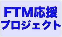24588_ftm応援プロジェクトロゴ