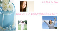 26390_giftmailバナー