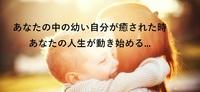60630_innerchild